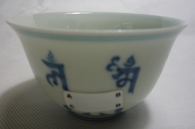 青花文字纹杯